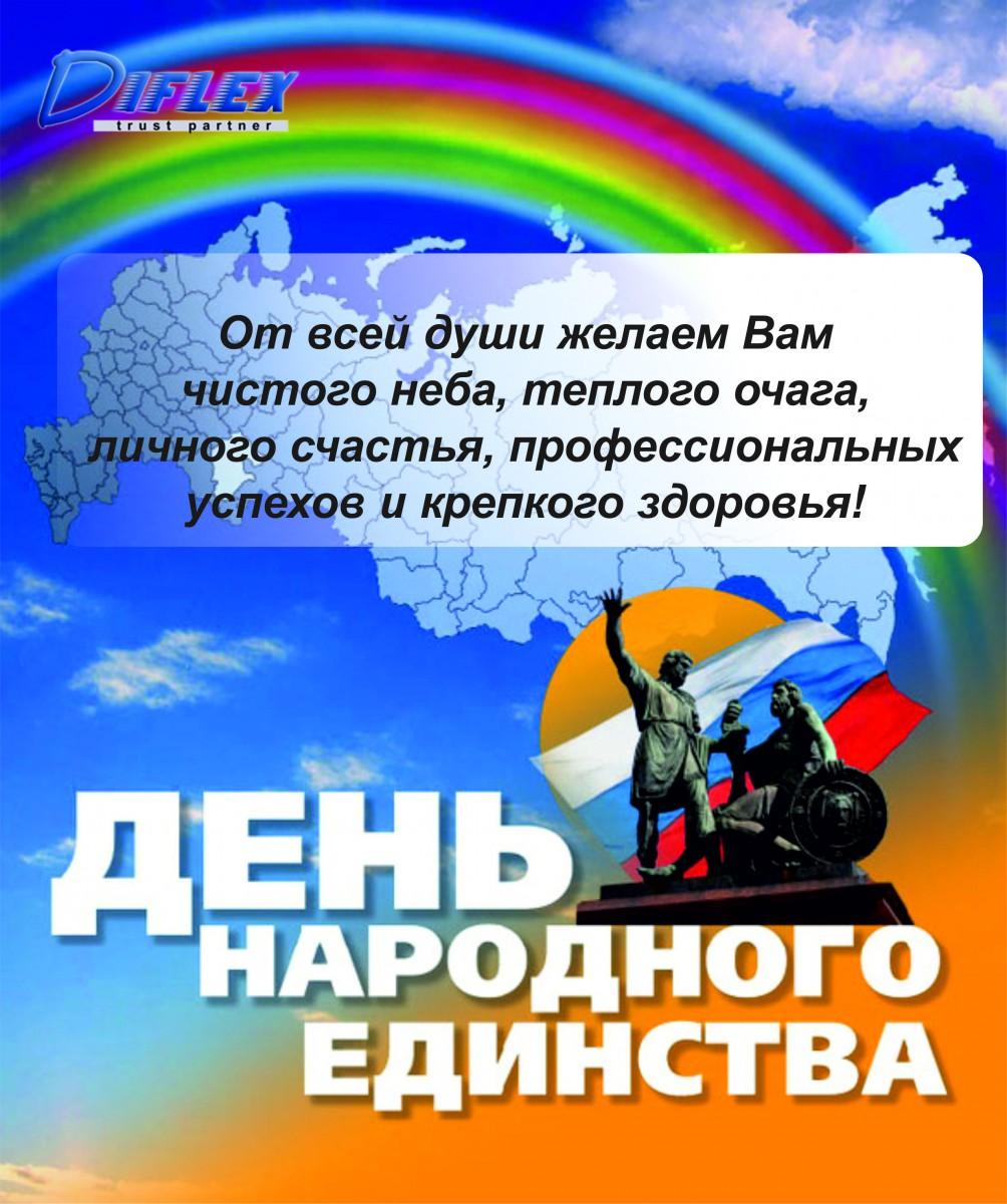 Цветы картинки, поздравление с днем народного единства открытка с текстом